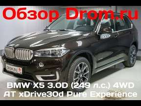BMW X5 (F15) M50d 3.0d AT (381 HP) 4WD