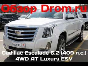 Cadillac Escalade IV ESV 6.2 AT (409 HP) 4WD